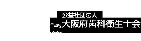 公益社団法人 大阪府歯科衛生士会