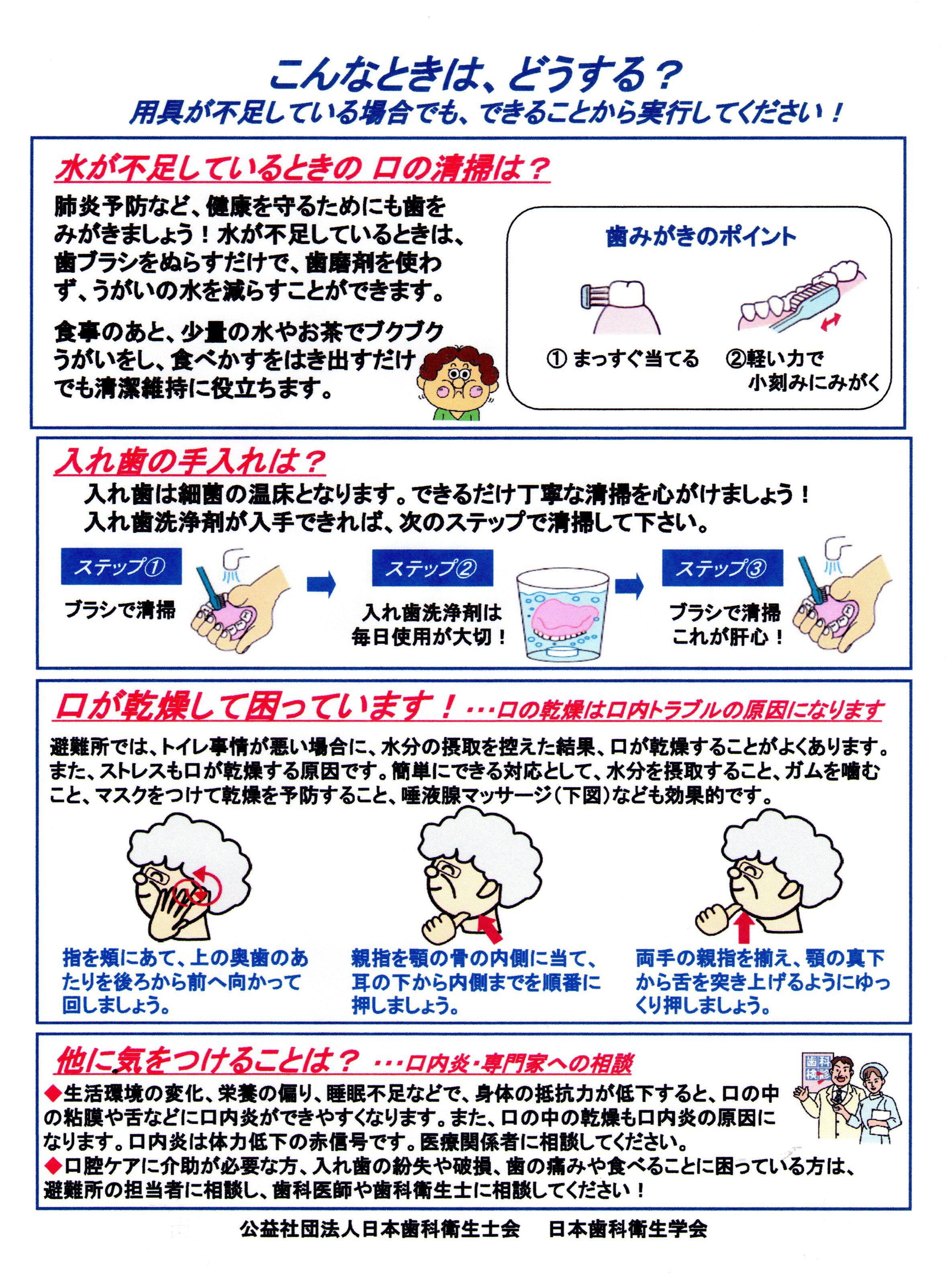 被災地での健康を守る為の口腔ケア