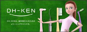 DH-KEN