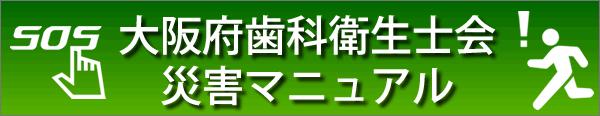 大阪府歯科衛生士会災害マニュアル